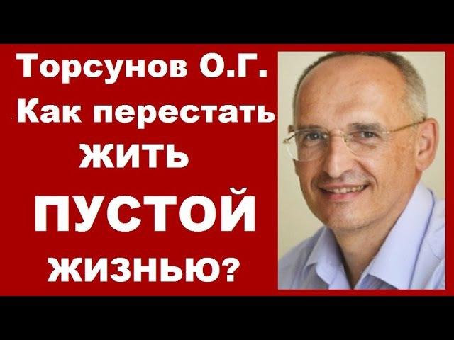 Торсунов О.Г. Как перестать ЖИТЬ ПУСТОЙ ЖИЗНЬЮ?