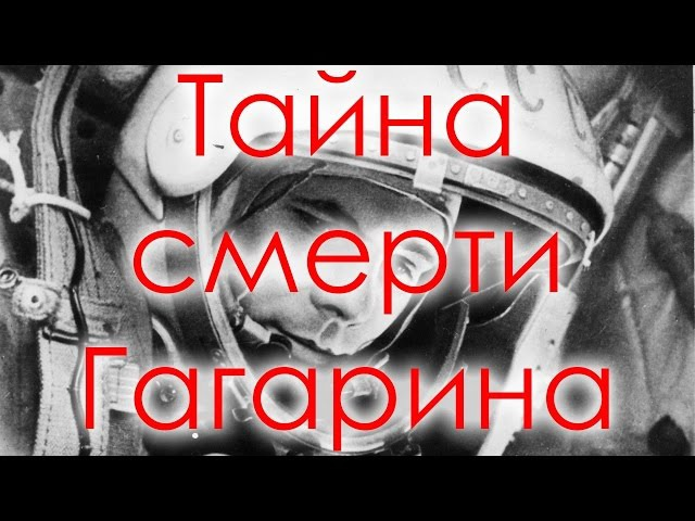 Тайна смерти Гагарина