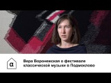 Вера Воронежская о фестивале классической музыки в Подмоклово