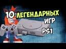 10 легендарных игр на PlayStation 1 ( PS1 PSone ) | AG