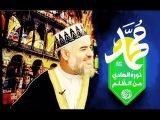 Sheikh Jameel Halim | يا شَعرةً مِن وَجهِ أحمدَ نَسِّمي
