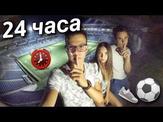НОЧЬ в закрытой ФУТБОЛЬНОЙ АРЕНЕ ! 24 hour in football arena !