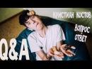 УЛИТКА НА ЛИЦЕ! Кристиан Костов - вопрос ответ - Kristian Kostov Q A