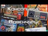 Консольные Квесты (Old-Games.RU Podcast №56)