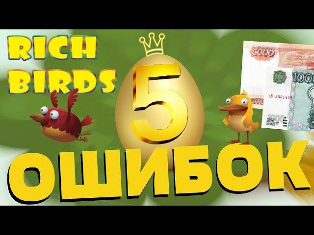 5 ОШИБОК ИГРОКОВ RICH BIRDS.