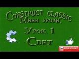 Construct Classic Мини уроки  #1  Свет