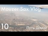 Mauzer Sax Vlog 10 Путь Домой Съемки Клипа Дубай Москва