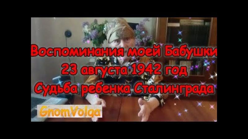 Воспоминания моей Бабушки 23 августа 1942 год - судьба ребенка Сталинграда