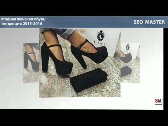 Модная женская обувь: тенденции 2015-2016