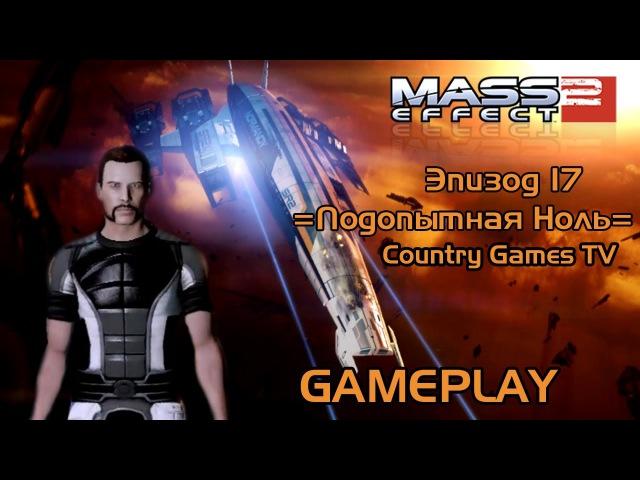 Mass Effect 2 — Эпизод 17 =Подопытная Ноль=