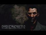 Dishonored 2 – Релизный трейлер (PS4/XONE/PC) [RU/60fps]