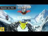 Steep – Геймплей с PS4 (ОБТ)