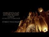 Музыка на четырех органах Концерт в Римско-католическом Кафедральном Соборе