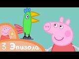 Свинка Пеппа - Забавные животные  - Сборник (3 эпизода) | Пепа | Пэпа | Пэппа | Peppa Pig