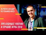 Александр Кузьменко про «Игроманию», будущее блогеров и лучшие игры 2016 года