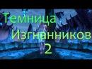 The Elder Scrolls Online Прохождение Подземелья Темница Изгнанников 2