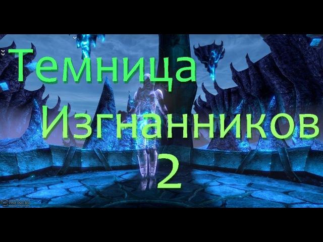 The Elder Scrolls Online Прохождение Подземелья (Темница Изгнанников 2)