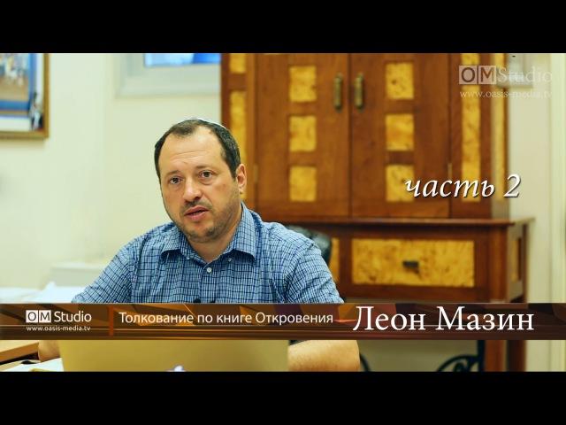Еврейский взгляд на книгу Откровение. Часть 2 (Леон Мазин)