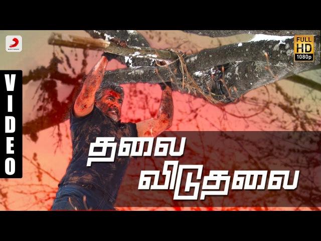 Vivegam - Thalai Viduthalai Official Song Video - Ajith Kumar | Anirudh | Siva