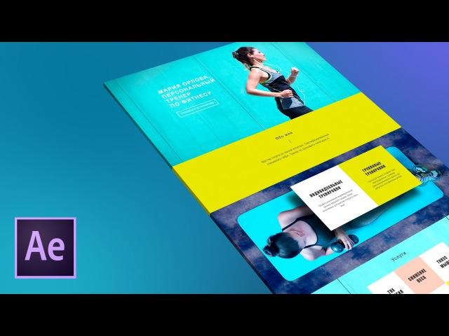 Создаем стильную видео презентацию сайта в After Effects