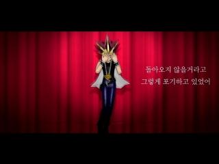 [Yu-Gi-Oh! MMD] 왕님으로 여름에 떠난 너를 생각해