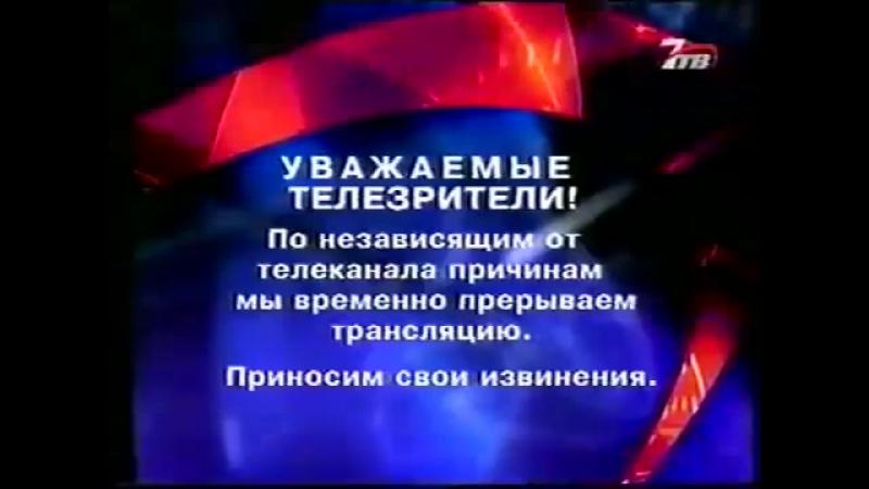 Заставка технического сбоя (7ТВ, 2002-2004)