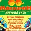 Аниматоры в Оренбурге. Детская студия Мандарин
