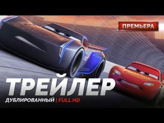 DUB | Трейлер №1: «Тачки 3 / Cars 3» 2017