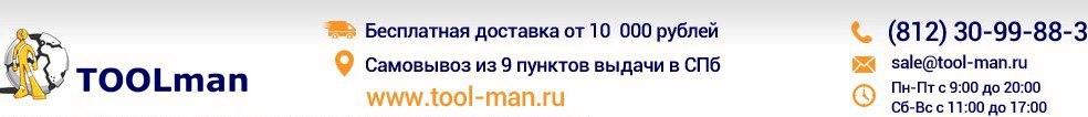 Купить электроинструмент  в СПб