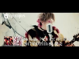 GREMLINS 4th Single 「牙を立て君に幸あれ」