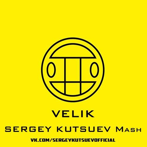 Грибы vs. Kolya Funk & Eddie G - Велик (Sergey Kutsuev Mash) [2017]