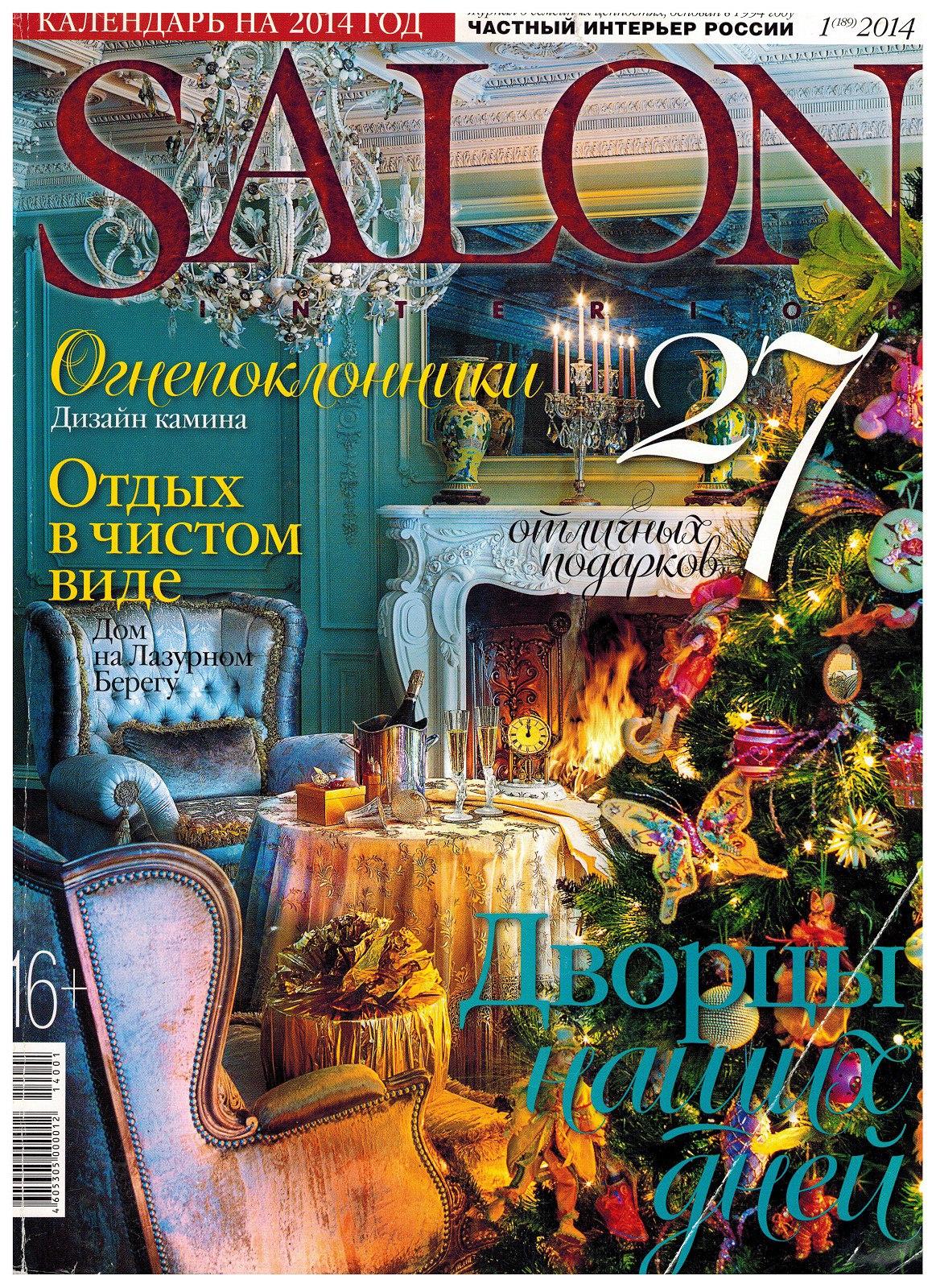 Журнал архитектура SALON. Частный интерьер России
