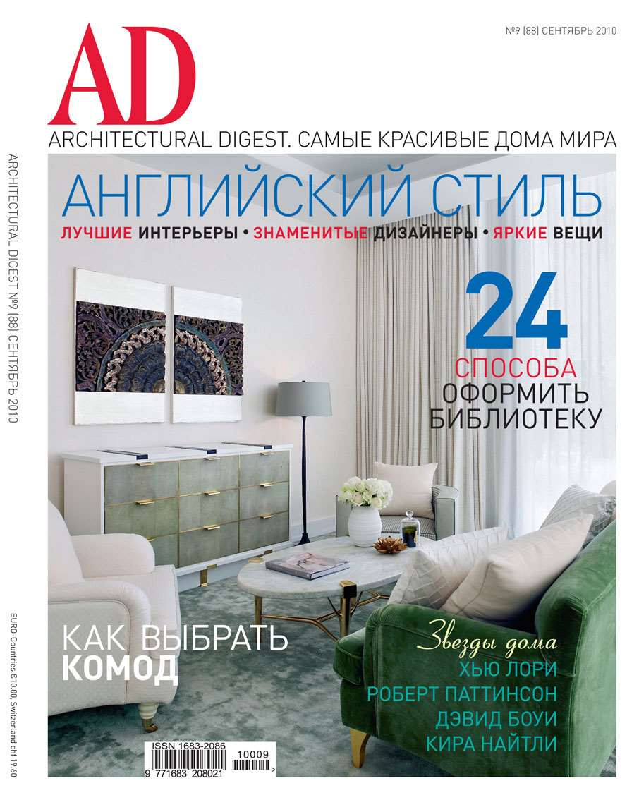 Журнал архитектура AD. Architectural digest