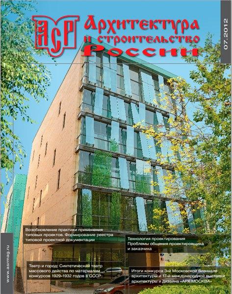 Журнал Архитектура и строительство России