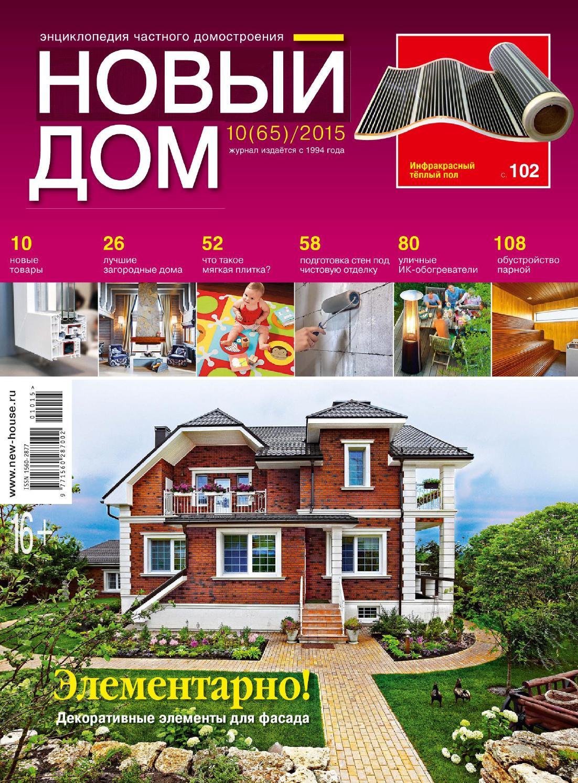 Журнал архитектура Новый дом