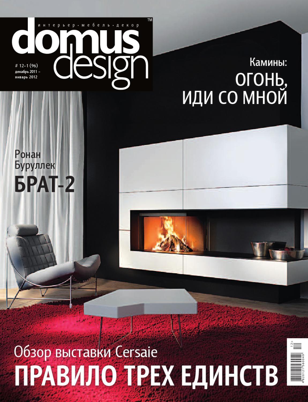 Журнал архитектура Domus