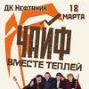 18/03 | Чайф | ДК Нефтяник / Тюмень