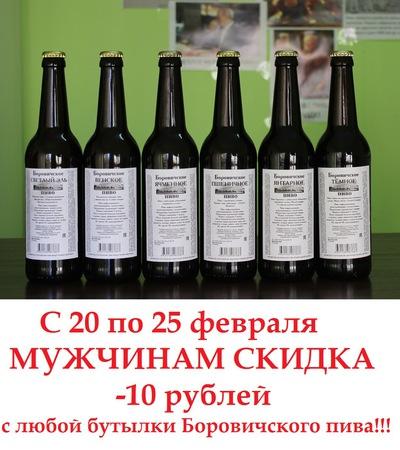 Домашнее-Пиво Боровичи