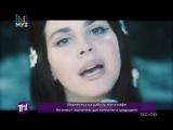 Lana Del Rey - Love|Лана Дель Рей - Любовь (Теперь Понятно|Муз-ТВ) с переводом