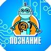 Робототехника в Кирове   Познание
