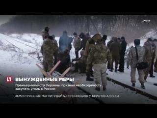 Премьер-министр Украины признал необходимость закупать уголь в России