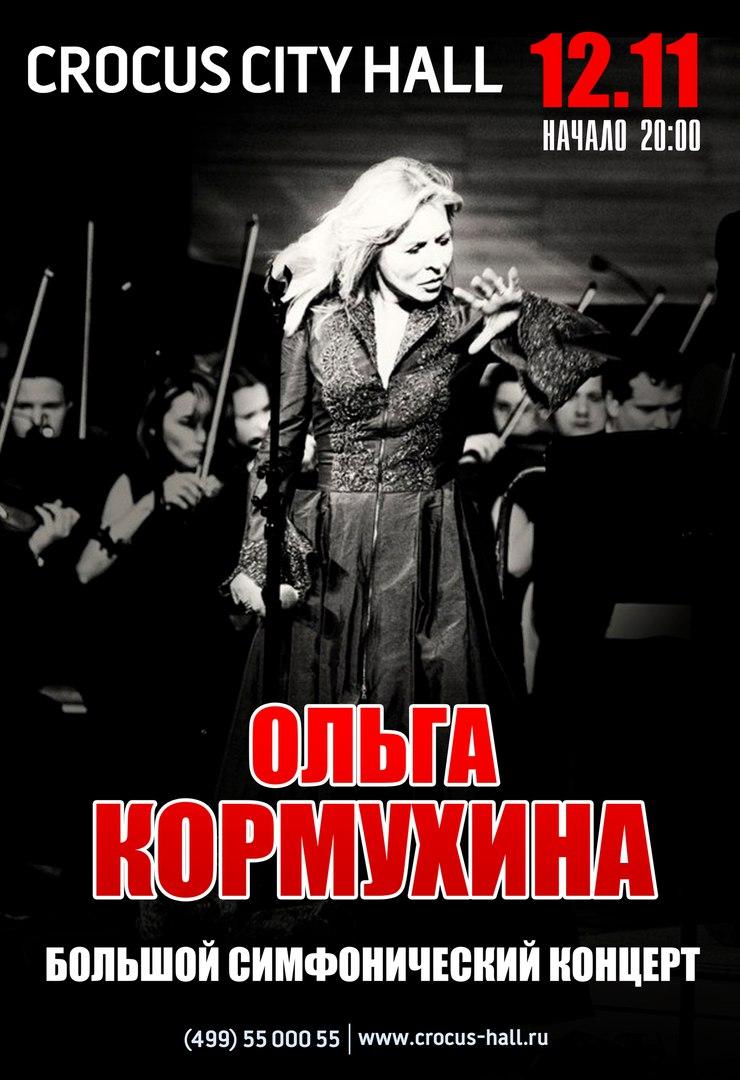 Ольга Кормухина, Москва - фото №3