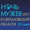Ночь музеев в Свердловской области – 2017