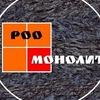 РОО МОНОЛИТ
