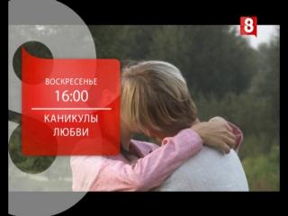 Каникулы любви на 8 канале