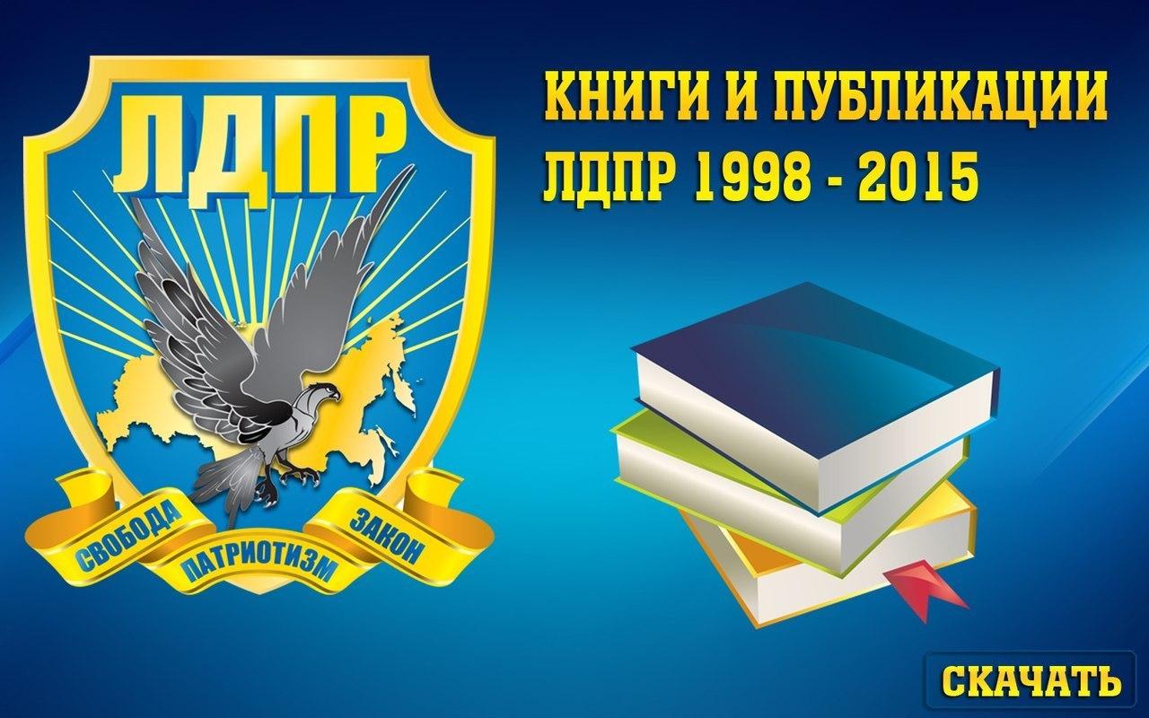 Книги ЛДПР