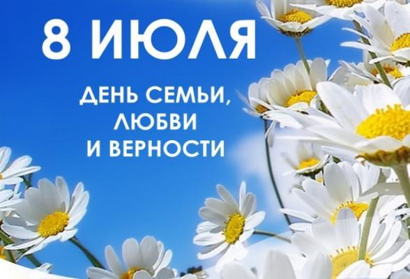 8 июля в Хабаровске отпразднуют День семьи, любви и верности