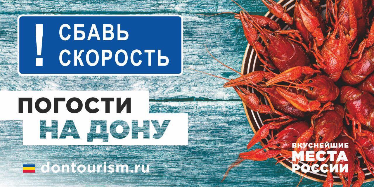На трассе М4 «Дон» появится баннер, зазывающий туристов в Таганрог