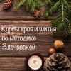 Крой по Злачевской в Петербурге. Выкройки