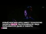 Что нового в iPhone 8 и iPhone Х  обзор за 3 минуты